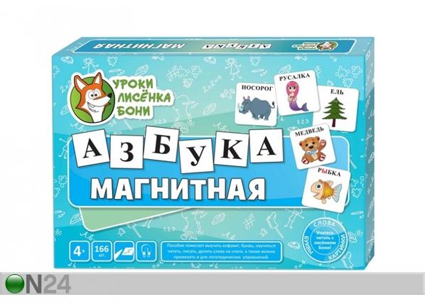 Venäjän kieliset magneettikirjaimet